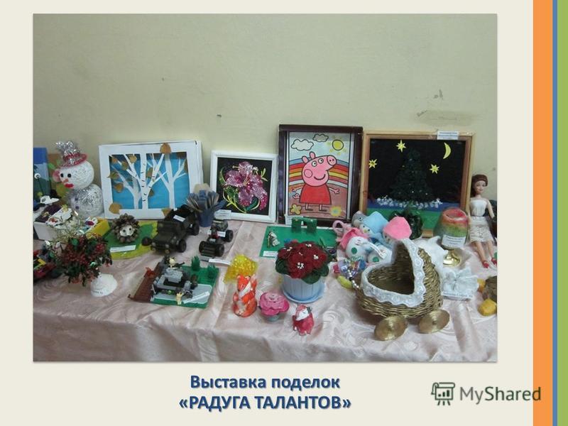 Выставка поделок «РАДУГА ТАЛАНТОВ»