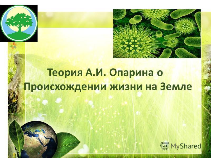 Теория А.И. Опарина о Происхождении жизни на Земле
