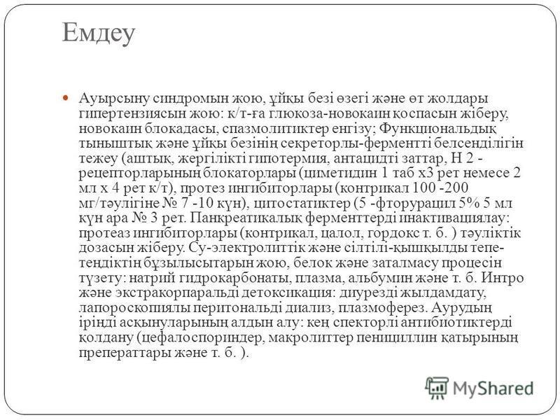 Емдеу Ауырсыну синдромын жою, ұйқы безі өзегі және өт жолдары гипертензиясын жою: к/т-ға глюкоза-новокаин қоспасын жіберу, новокаин блокадасы, спазмолитиктер енгізу; Функциональдық тыныштық және ұйқы безінің секреторлы-ферментті белсенділігін тежэу (
