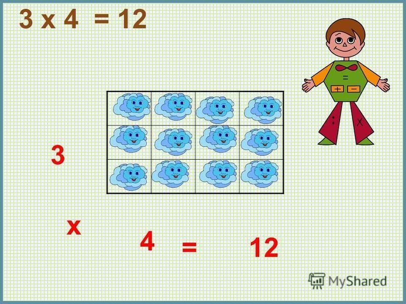 3 x 4 = 12 3 4 x =12