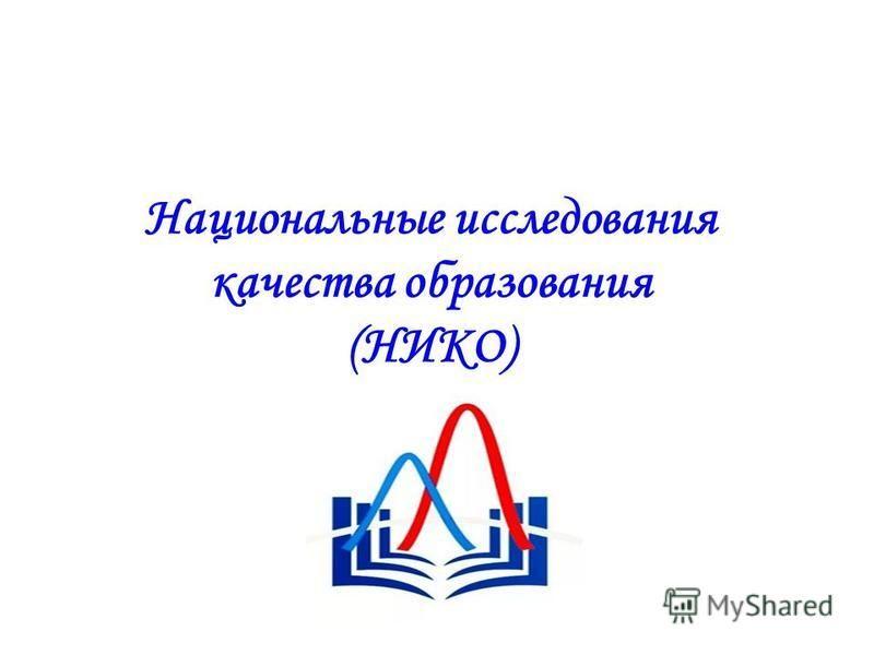 Национальные исследования качества образования (НИКО)