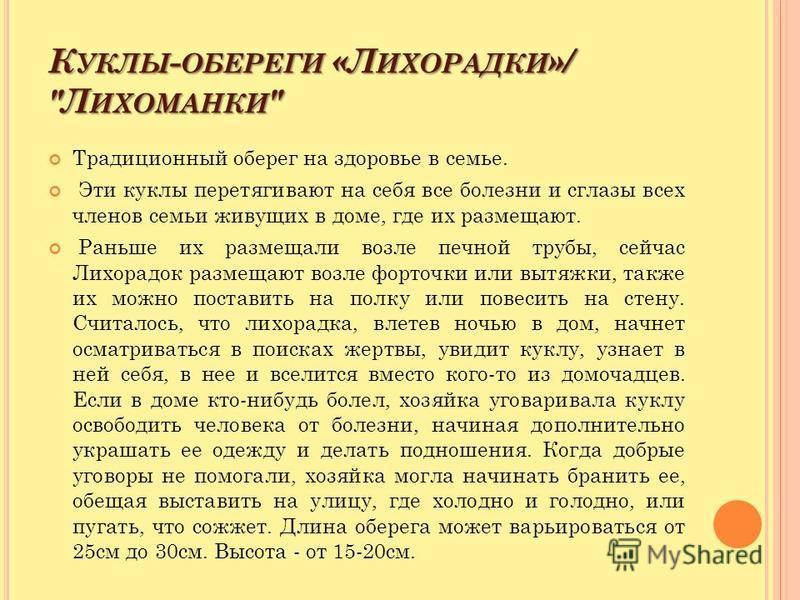 К УКЛЫ - ОБЕРЕГИ «Л ИХОРАДКИ »/
