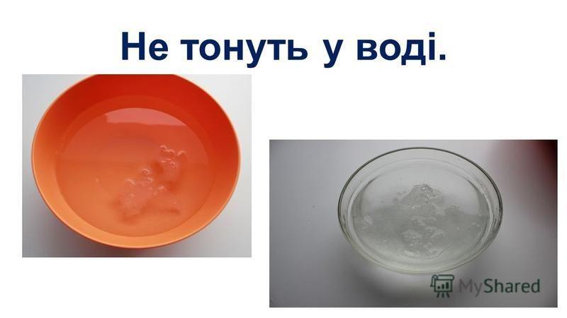 Не тонуть у воді.