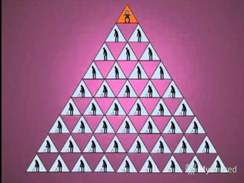 Она же финансовая пирамида. Теоретически работает при бесконечном привлечении участников. Мавроди создал МММ - яркий пример финансовой пирамиды. Пирамида Мавроди растет в геометрической прогрессии.