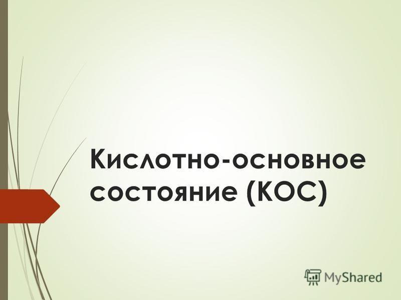 Кислотно-основное состояние (КОС)