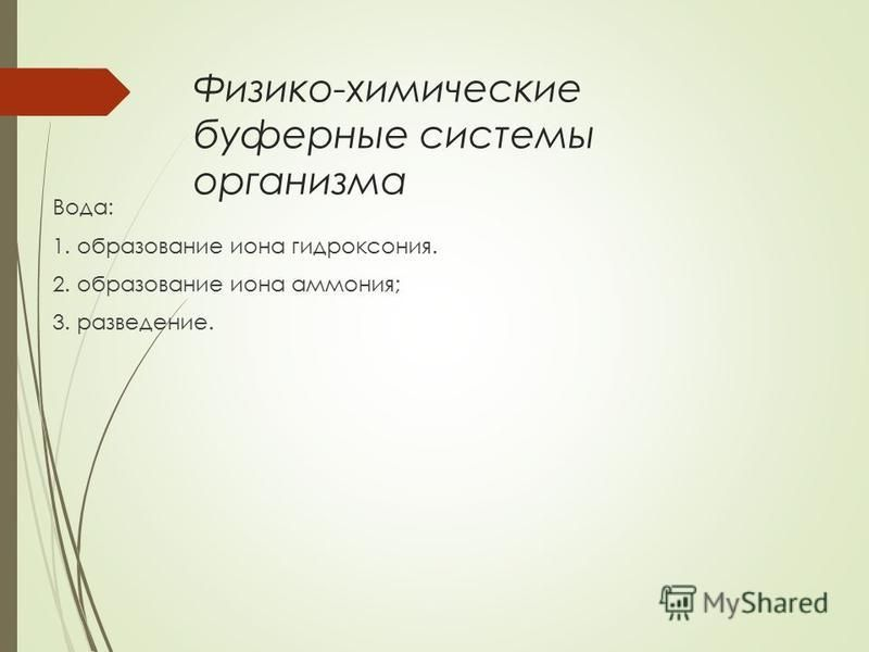 Физико-химические буферные системы организма Вода: 1. образование иона гидроксония. 2. образование иона аммония; 3. разведение.