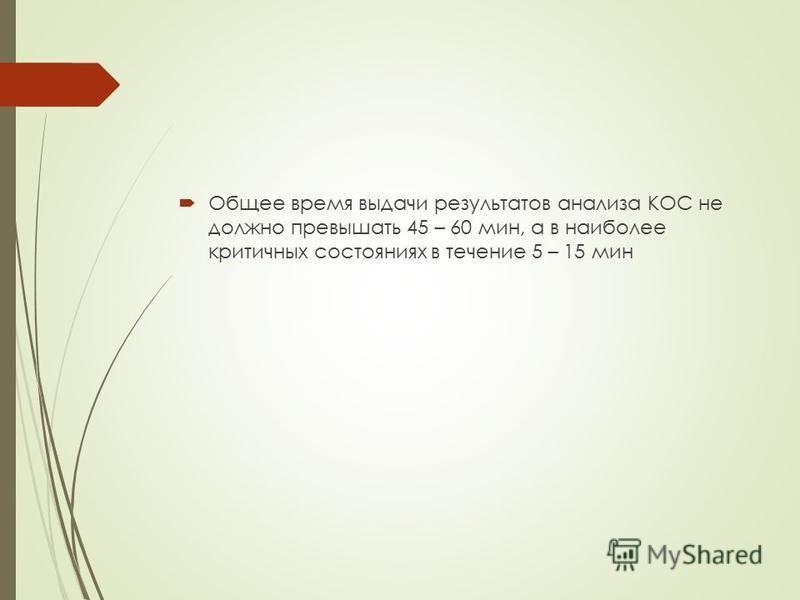 Общее время выдачи результатов анализа КОС не должно превышать 45 – 60 мин, а в наиболее критичных состояниях в течение 5 – 15 мин