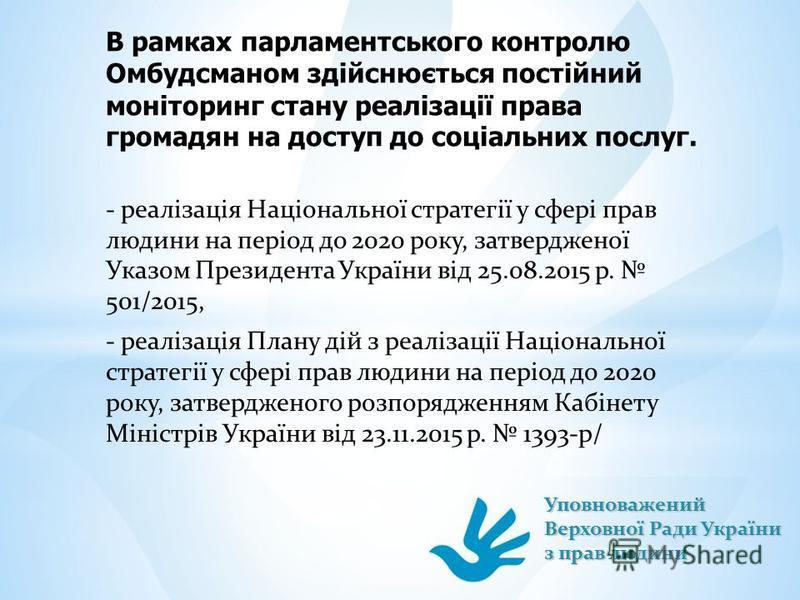 - реалізація Національної стратегії у сфері прав людини на період до 2020 року, затвердженої Указом Президента України від 25.08.2015 р. 501/2015, - реалізація Плану дій з реалізації Національної стратегії у сфері прав людини на період до 2020 року,