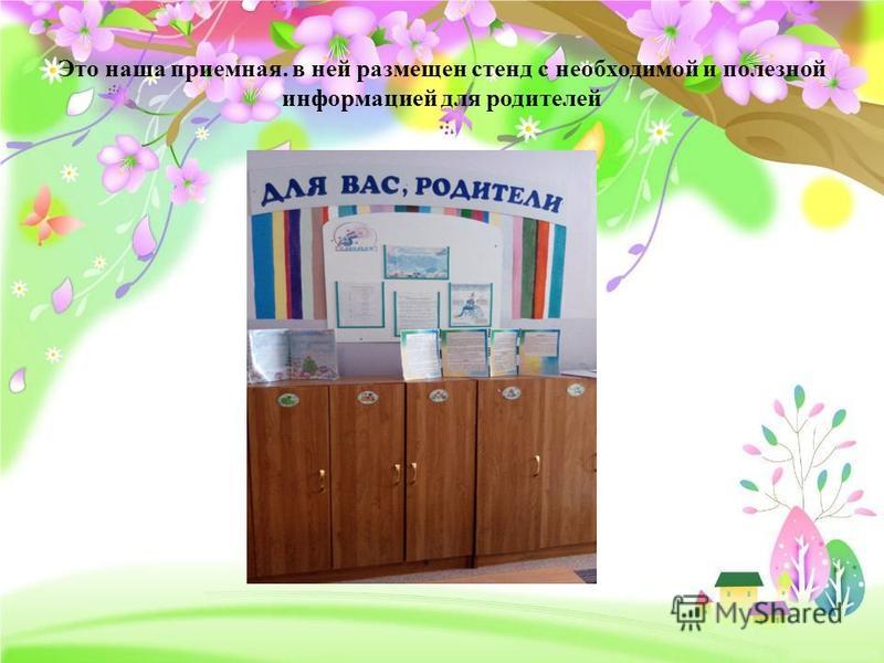 Это наша приемная. в ней размещен стенд с необходимой и полезной информацией для родителей