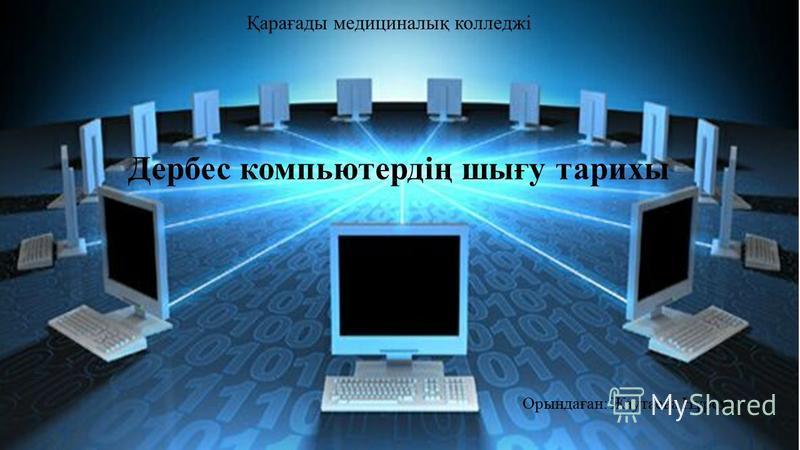 Қарағады медициналық колледжі Дербес компьютердің шығу тарихы Орындаған: Жаутаева Нұрсұлу