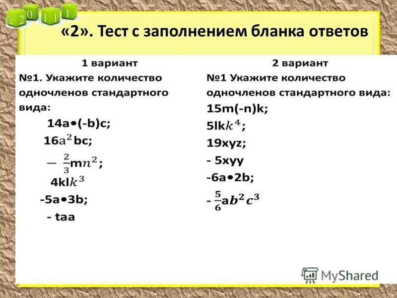 «2». Тест с заполнением бланка ответов