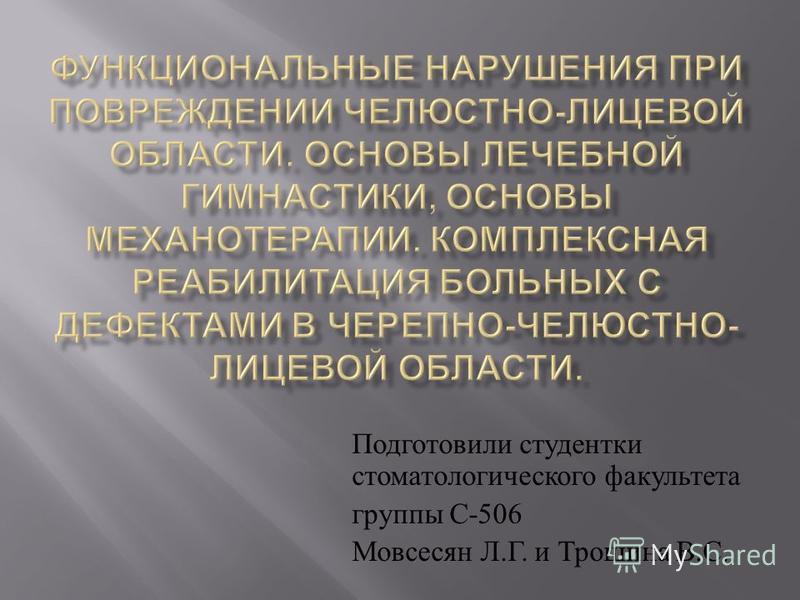 Подготовили студентки стоматологического факультета группы С -506 Мовсесян Л. Г. и Трошина В. С.
