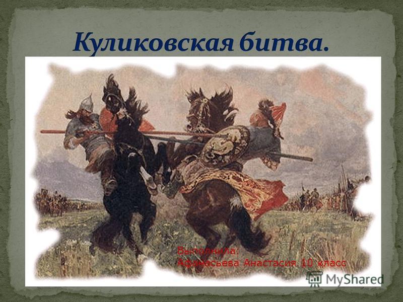 Выполнила: Афанасьева Анастасия 10 класс