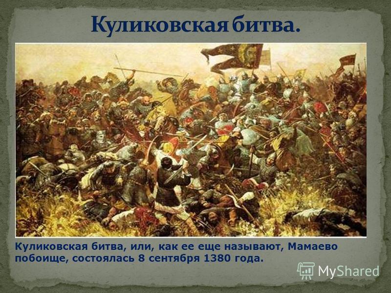 Куликовская битва, или, как ее еще называют, Мамаево побоище, состоялась 8 сентября 1380 года.