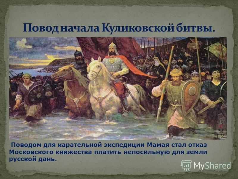 Поводом для карательной экспедиции Мамая стал отказ Московского княжества платить непосильную для земли русской дань.