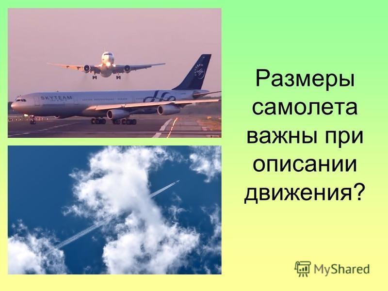 Размеры самолета важны при описании движения?