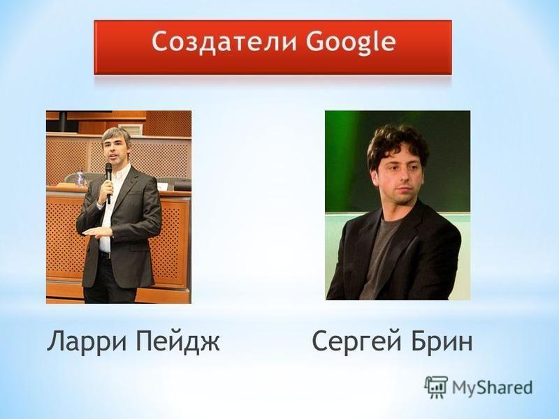 Сергей Брин Ларри Пейдж