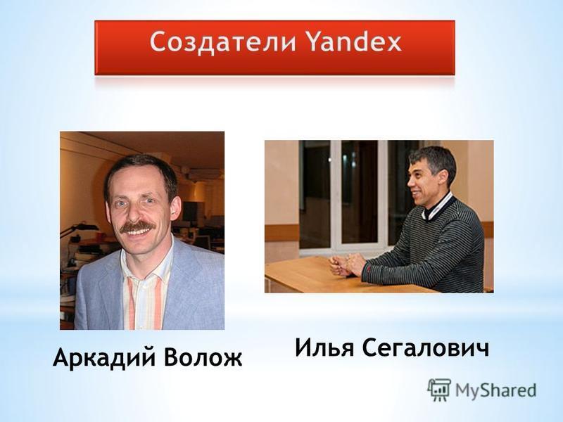 Аркадий Волож Илья Сегалович
