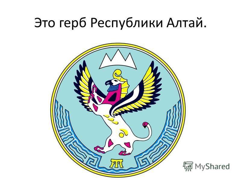 Это герб Республики Алтай.