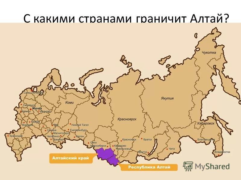 С какими странами граничит Алтай?