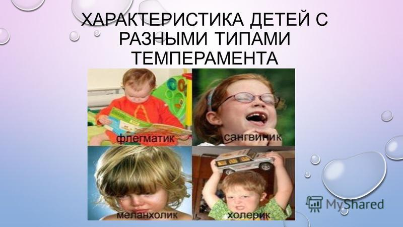 ХАРАКТЕРИСТИКА ДЕТЕЙ С РАЗНЫМИ ТИПАМИ ТЕМПЕРАМЕНТА