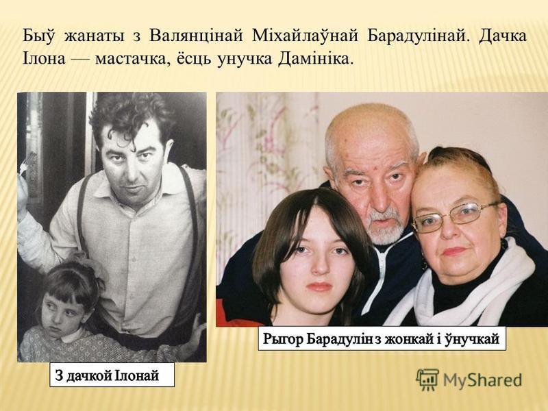 Быў жанаты з Валянцінай Міхайлаўнай Барадулінай. Дачка Ілона мосточка, ёсць внучка Дамініка.