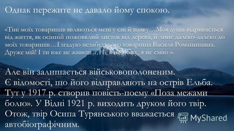 Історія написання Восени 1914 р. О.Турянського мобілізували до австрійської армії і відправили на сербсько-австрійський фронт, де він потрапляє в полон. Разом з іншими 60 тисячами австрійських вояків його було відправлено етапом через гори Албанії. Ц