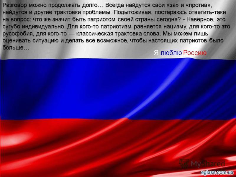 Русско-американская космическая гонка. Россия, к примеру, выигрывает очередной «заезд». Приятно. За Державу приятно! Но не значит это, что надо ненавидеть американцев и бросать крики «Фу» проезжающему картежу Буша-мл. Конечно, стоит отметить, что и с