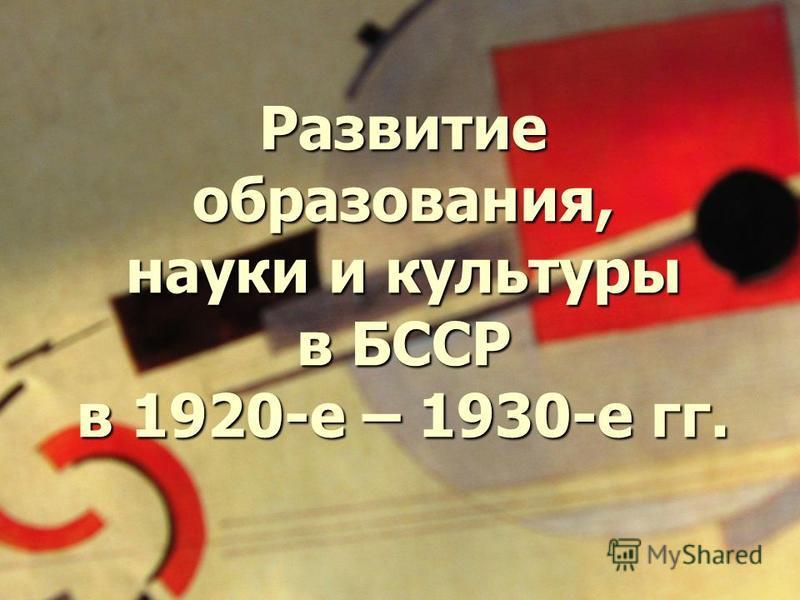 Развитие образования, науки и культуры в БССР в 1920-е – 1930-е гг.