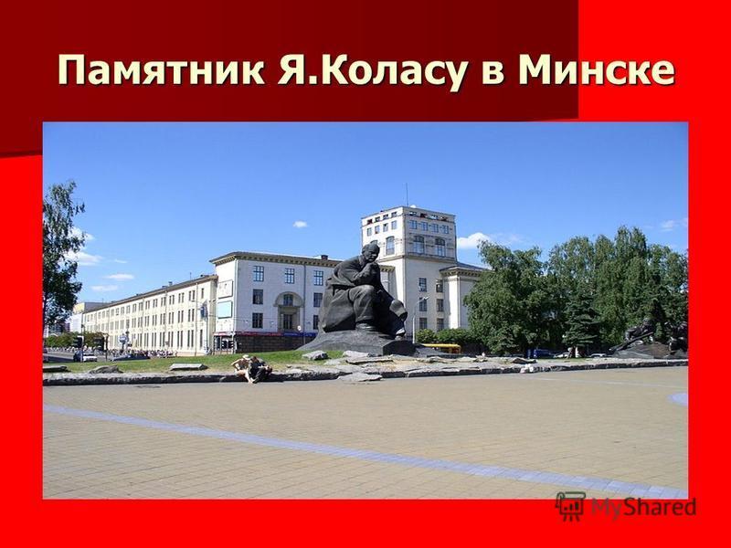 Памятник Я.Коласу в Минске