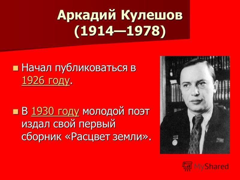 Аркадий Кулешов (19141978) Начал публиковаться в 1926 году. Начал публиковаться в 1926 году. 1926 году 1926 году В 1930 году молодой поэт издал свой первый сборник «Расцвет земли». В 1930 году молодой поэт издал свой первый сборник «Расцвет земли».19