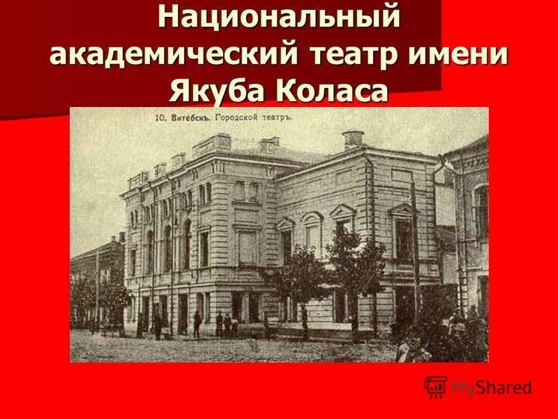 Национальный академический театр имени Якуба Коласа