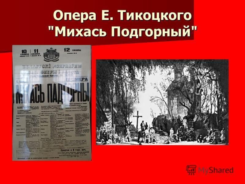 Опера Е. Тикоцкого Михась Подгорный