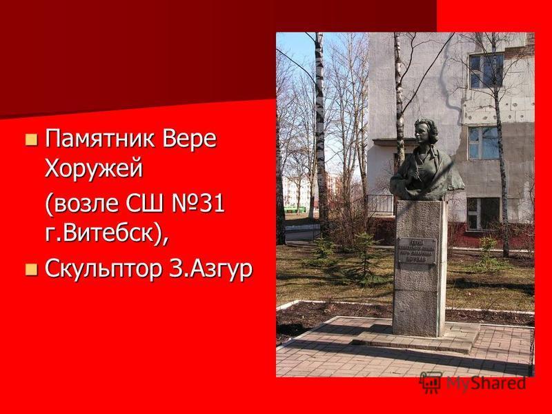 Памятник Вере Хоружей Памятник Вере Хоружей (возле СШ 31 г.Витебск), Скульптор З.Азгур Скульптор З.Азгур