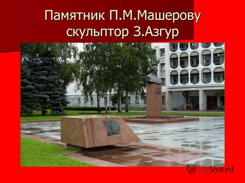 Памятник П.М.Машерову скульптор З.Азгур