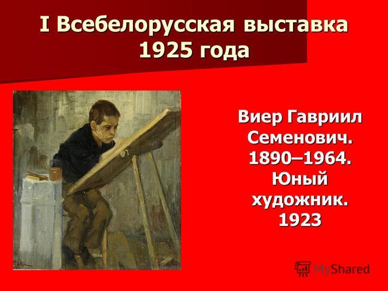 I Всебелорусская выставка 1925 года Виер Гавриил Семенович. 1890–1964. Юный художник. 1923