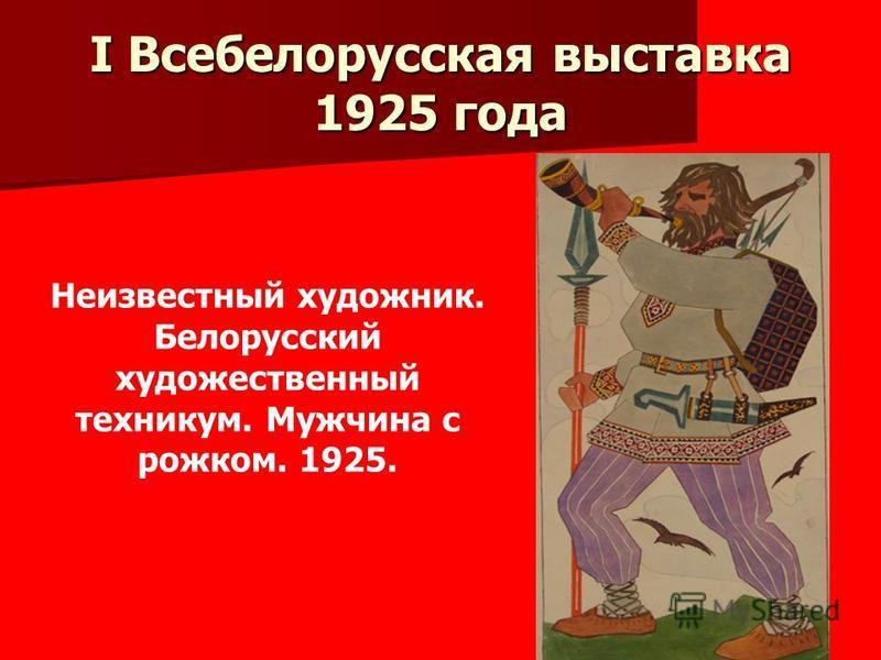 I Всебелорусская выставка 1925 года Неизвестный художник. Белорусский художественный техникум. Мужчина с рожком. 1925.
