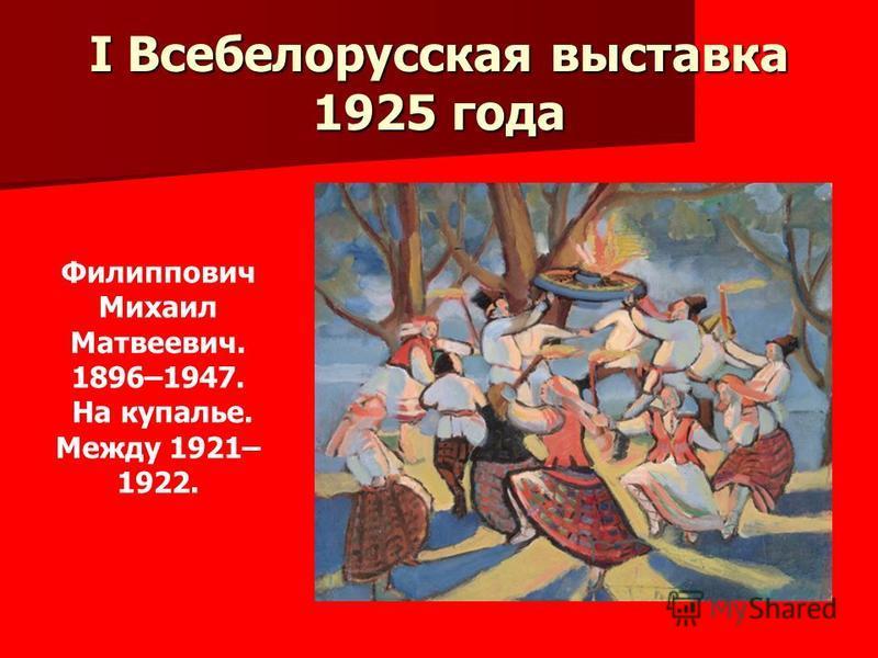 I Всебелорусская выставка 1925 года Филиппович Михаил Матвеевич. 1896–1947. На купалье. Между 1921– 1922.