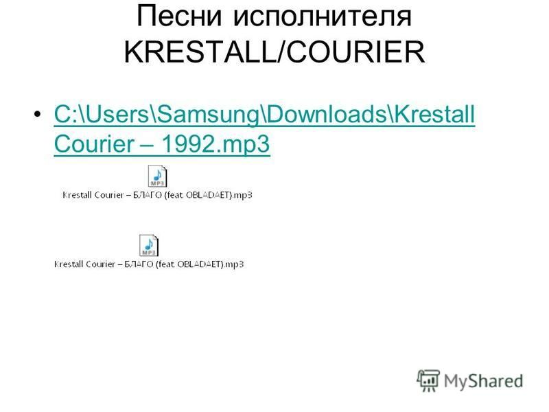 Песни исполнителя KRESTALL/СOURIER C:\Users\Samsung\Downloads\Krestall Courier – 1992.mp3C:\Users\Samsung\Downloads\Krestall Courier – 1992.mp3