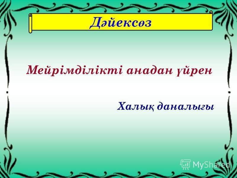 Мейірімді істер Мейірімді адамны ң қ асиеттері Мейірімділік кастесі