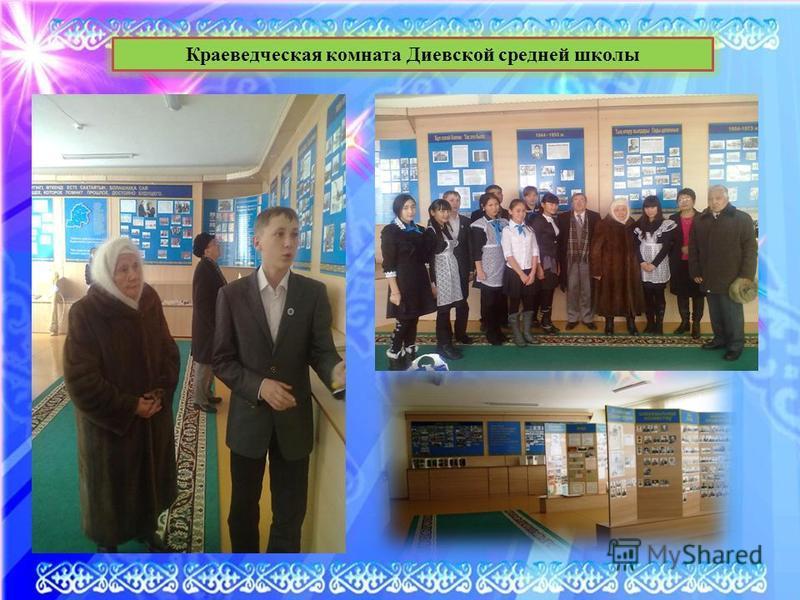 Краеведческая комната Диевской средней школы