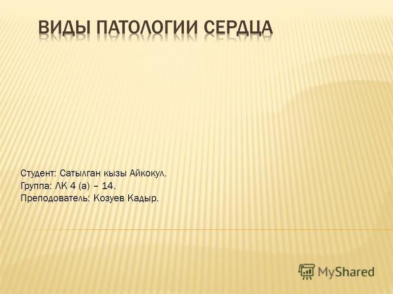 Студент: Сатылган кызы Айкокул. Группа: ЛК 4 (а) – 14. Преподователь: Козуев Кадыр.
