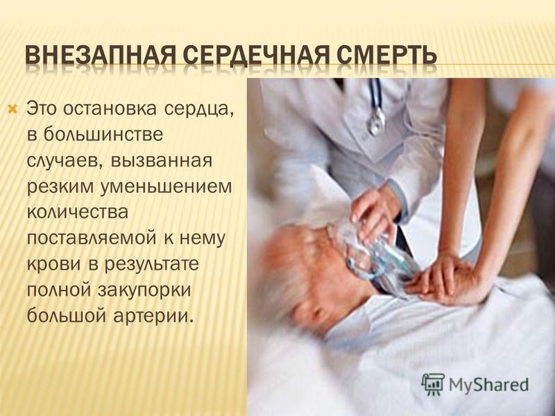 Это остановка сердца, в большинстве случаев, вызванная резким уменьшением количества поставляемой к нему крови в результате полной закупорки большой артерии.