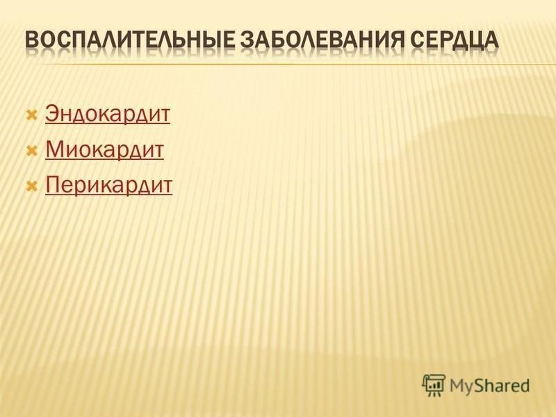 Эндокардит Миокардит Перикардит