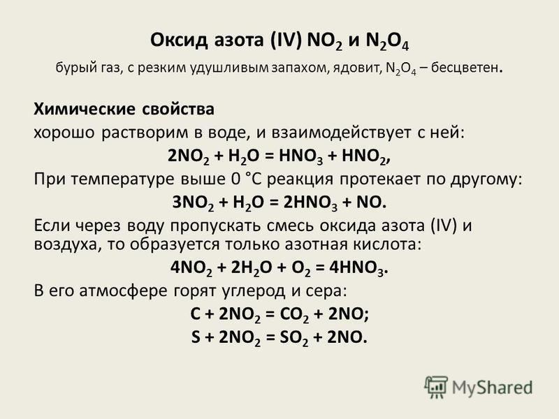 Оксид азота (IV) NO 2 и N 2 O 4 бурый газ, с резким удушливым запахом, ядовит, N 2 O 4 – бесцветен. Химические свойства хорошо растворим в воде, и взаимодействует с ней: 2NO 2 + H 2 O = HNO 3 + HNO 2, При температуре выше 0 °С реакция протекает по др