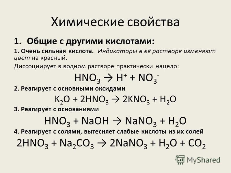 Химические свойства 1. Общие с другими кислотами: 1. Очень сильная кислота. Индикаторы в её растворе изменяют цвет на красный. Диссоциирует в водном растворе практически нацело: HNO 3 H + + NO 3 - 2. Реагирует с основными оксидами K 2 O + 2HNO 3 2KNO