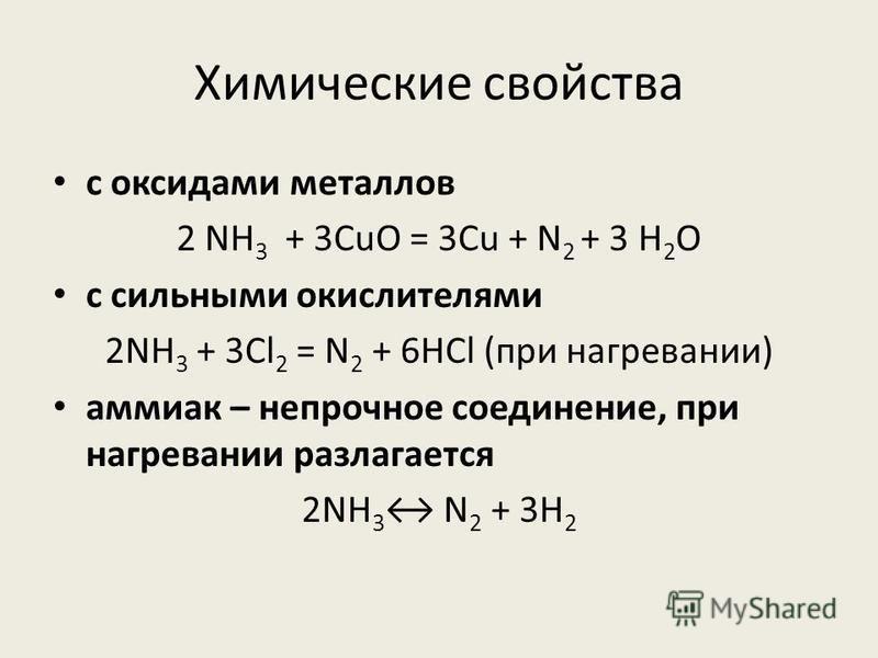 Химические свойства с оксидами металлов 2 NH 3 + 3CuO = 3Cu + N 2 + 3 H 2 O с сильными окислителями 2NH 3 + 3Cl 2 = N 2 + 6HCl (при нагревании) аммиак – непрочное соединение, при нагревании разлагается 2NH 3 N 2 + 3H 2