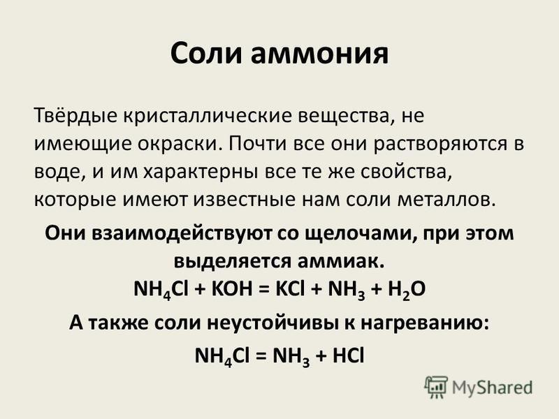 Соли аммония Твёрдые кристаллические вещества, не имеющие окраски. Почти все они растворяются в воде, и им характерны все те же свойства, которые имеют известные нам соли металлов. Они взаимодействуют со щелочами, при этом выделяется аммиак. NH 4 Cl