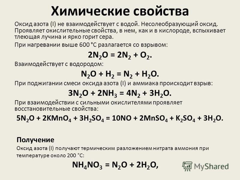 Химические свойства Оксид азота (I) не взаимодействует с водой. Несолеобразующий оксид. Проявляет окислительные свойства, в нем, как и в кислороде, вспыхивает тлеющая лучина и ярко горит сера. При нагревании выше 600 °С разлагается со взрывом: 2N 2 O