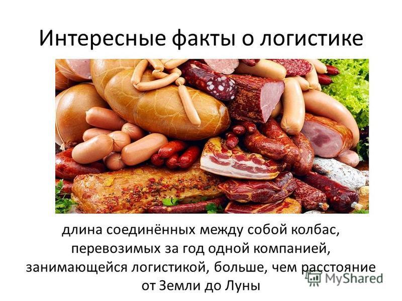 Интересные факты о логистике длина соединённых между собой колбас, перевозимых за год одной компанией, занимающейся логистикой, больше, чем расстояние от Земли до Луны